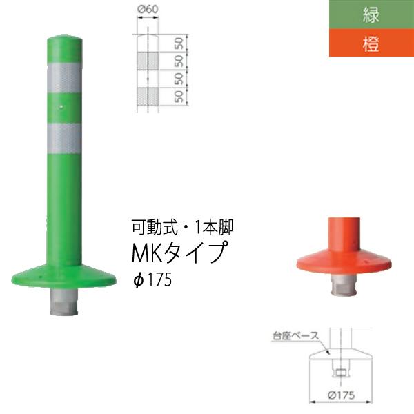 ニッタ化工品 ミニガードコーン MKタイプ 可動式 1本脚 Φ175 MK-400