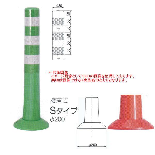 ニッタ化工品 ガードコーン Sタイプ 接着式 Φ200 S-800G グリーン