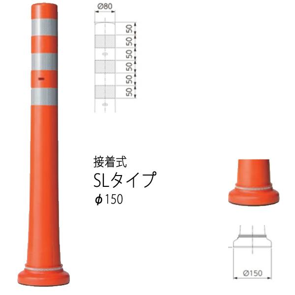 ニッタ化工品 ガードコーンライト SLタイプ 接着式 Φ150 SL-800R 橙