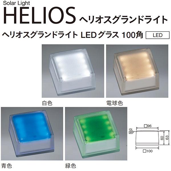 ユニソン ヘリオスグランドライト LEDグラス 100角