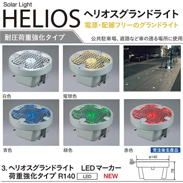 超人気 LEDマーカー R140:イーヅカ ユニソン 荷重強化タイプ ヘリオスグランドライト-エクステリア・ガーデンファニチャー