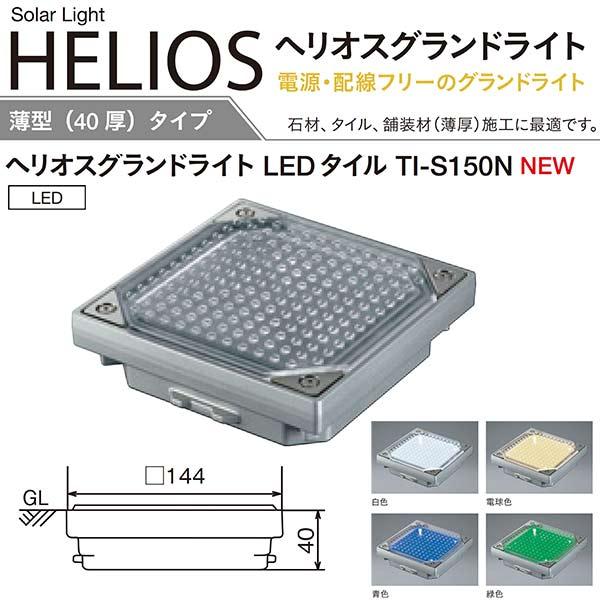 ユニソン ヘリオスグランドライト LEDタイル 薄型(40厚)タイプ TI-S150N