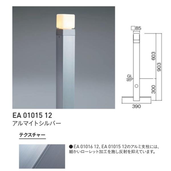 ユニソン 12V照明 エコルトポールライト EA 01015 12 アルマイトシルバー
