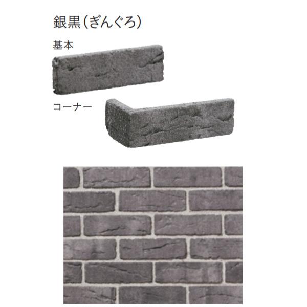 ユニソン カルタレンガスリム コーナー 銀黒(ぎんぐろ) K-G-C