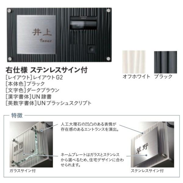ユニソン インターホンカバー マルモ 300×156 ヨコ 右仕様 ガラスサイン付/ステンレスサイン付 レイアウトA,B,F1,F2,G1,G2