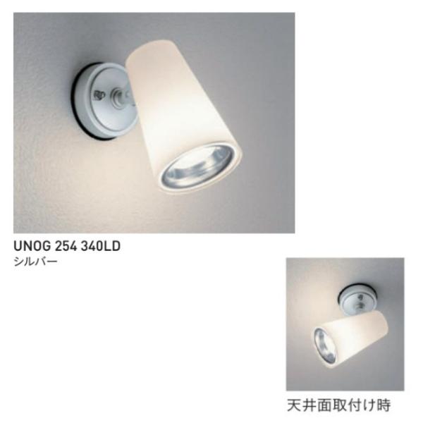 ユニソン 100V照明 ポージィスポットライト UNOG 254 340LD 壁面・天井面取付け兼用型 シルバー