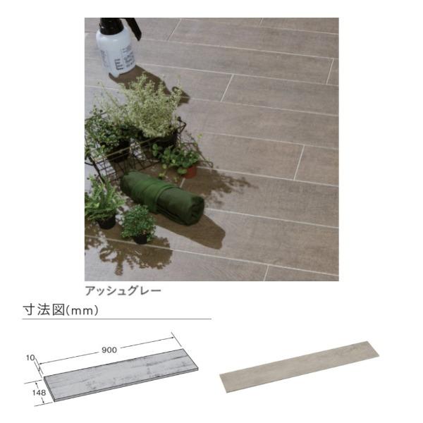 ユニソン プレーリー 磁器質タイル 900×148×10mm 1箱8枚
