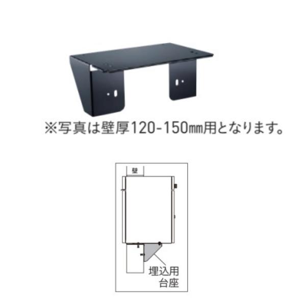 ユニソン 宅配ポスト ヴィコDB専用オプション ヴィコDB埋込用台座 壁厚120-150mm