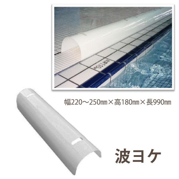 みずわ工業 波ヨケ プールオーバーフロー水 還流壁 幅220~250mm×高180mm×長990mm 5枚入