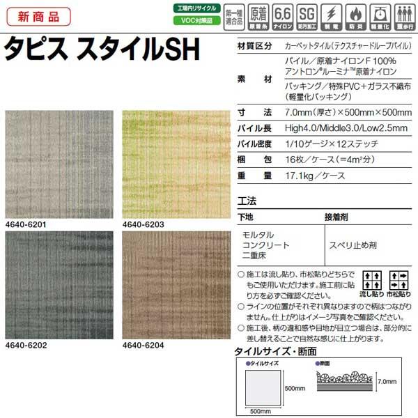 タジマ カーペットタイル タピス スタイルSH 4640 500×500mm 16枚