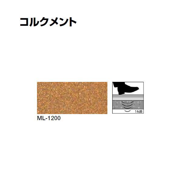 タジマ マーモリウムの下敷き材 コルクメント 2.0mm厚 2000mm幅 10m長乱