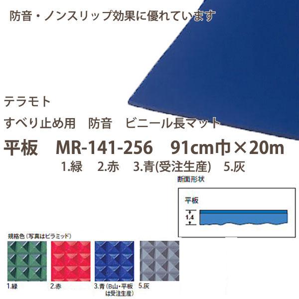 テラモト すべり止め用 防音 ビニール長マット 平板 MR-141-256 91cm巾×20m 1.緑 2.赤 5.灰 6.白