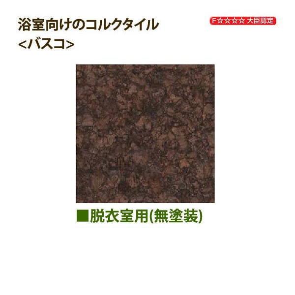 東亜コルク トッパーコルク 浴室フロア用 コルクタイル バスコ 無塗装 BA-690 800×915×厚7mm 1枚