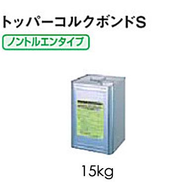 東亜コルク トッパーコルク専用接着剤 トッパーコルクボンドS 15kg