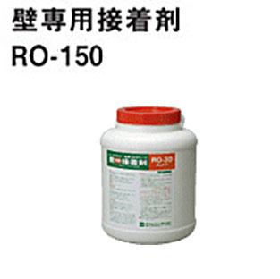 東亜コルク トッパーコルク 壁専用接着剤 RO-150 15kg