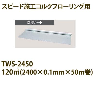 東亜コルク トッパーコルク スピード施工 コルクフローリング専用 防湿シート TWS-2450 幅2400mm×厚0.1mm×長さ50m巻 1本