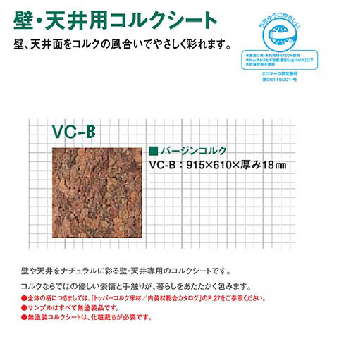 東亜コルク トッパーコルク 壁・天井用 コルクシート バージンコルク VC-B 610×915×厚30mm 1枚