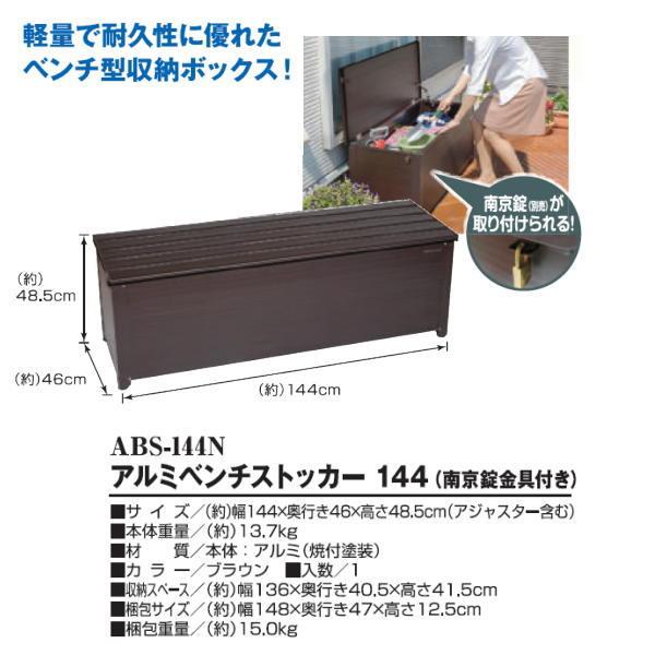 品質満点 グリーンライフ 1つ アルミベンチストッカー144 グリーンライフ ABS-144N ABS-144N 1つ, ギャラリーモダーン:f9bac67e --- construart30.dominiotemporario.com