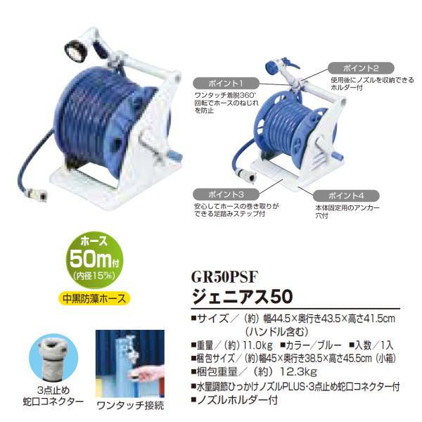 グリーンライフ ジェニアス50 水量調節プラス GR50PSF 1つ