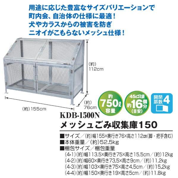 グリーンライフ メッシュゴミ収集庫 150 KDB-1500N 1つ