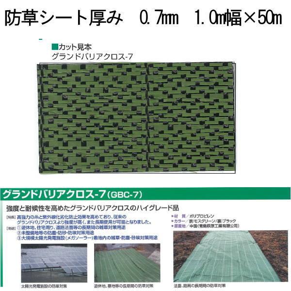 萩原工業 グランドバリアクロス 防草シート GBC-7(約7年耐候) 厚み0.7mm 1.0m幅×50m