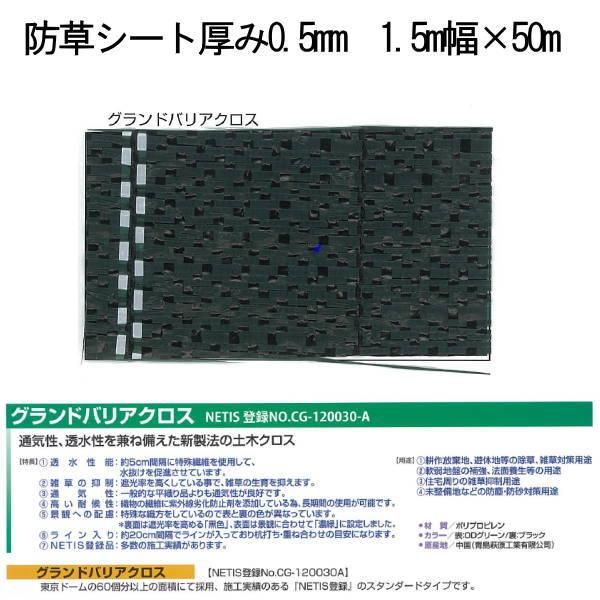 萩原工業 グランドバリアクロス 防草シート GBC(約3年耐候) 厚み0.5mm 1.5m幅×50m 受注生産品 納期約3週間