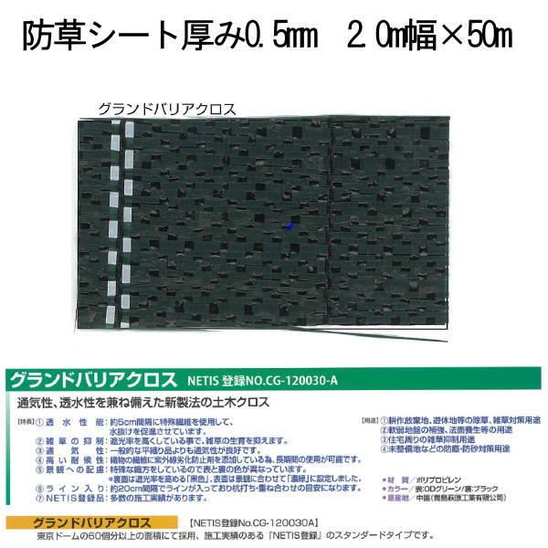 萩原工業 グランドバリアクロス 防草シート GBC(約3年耐候) 厚み0.5mm 2.0m幅×50m
