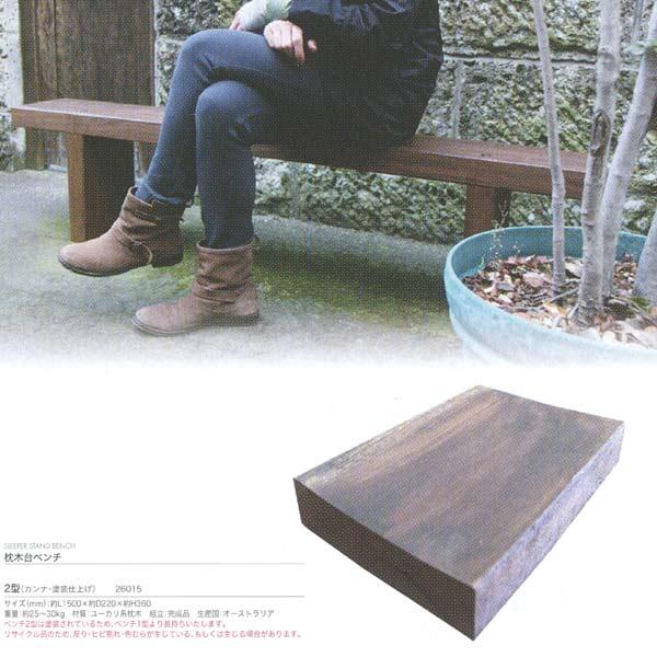 ジャービス商事 SLEEPER STAND BENCH 枕木台ベンチ 2型 ユーカリ系枕木 カンナ・塗装仕上げ 26015 1台