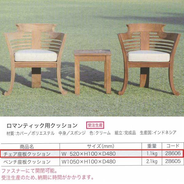 ジャービス商事 ロマンティック用クッション チェア座板クッション 受注生産 ポリエステル クリーム 28606 1個