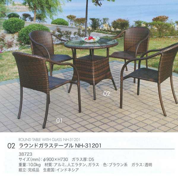 ジャービス商事 ラウンドガラステーブル NH-31201 アルミ/人工ラタン/ガラス ブラウン系 38723 1台