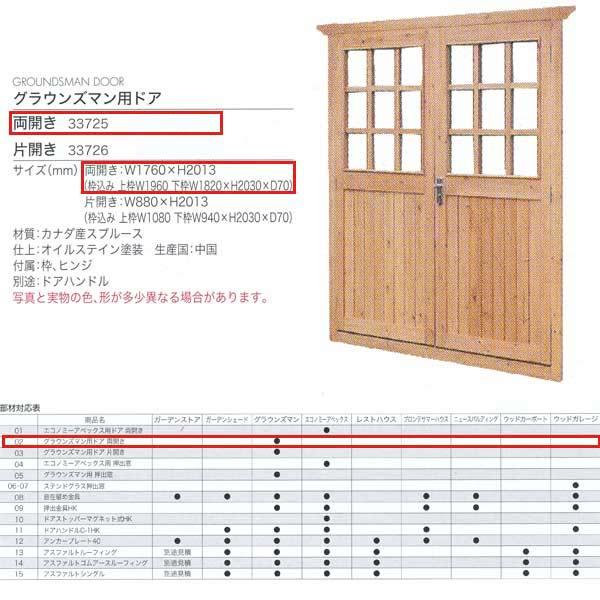 ジャービス商事 グラウンズマン用ドア 両開き WOOD HOUSE PARTS 木製物置・ハウス専用部材 カナダ産スプルース 33725 1枚