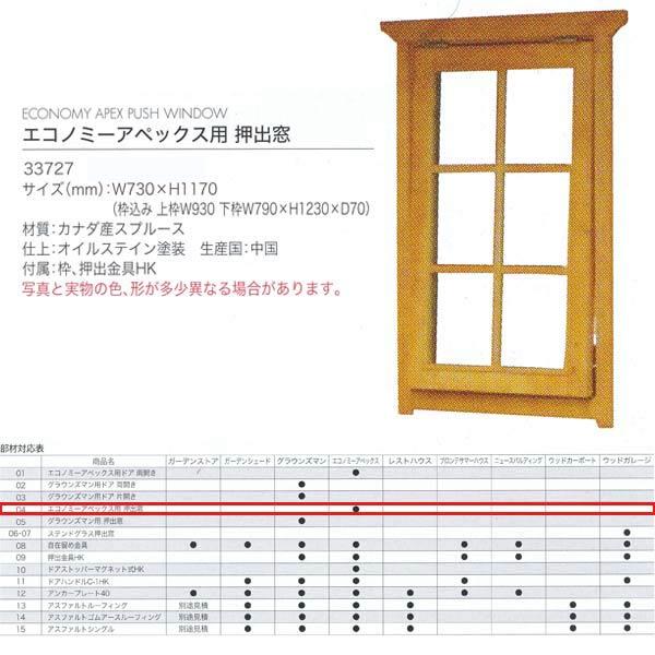 ジャービス商事 エコノミーアペックス用押出窓 WOOD HOUSE PARTS 木製物置・ハウス専用部材 カナダ産スプルース 33727 1枚