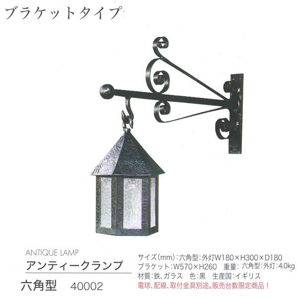 最高の ブラケットタイプ 六角型 ANTIQUE 黒 1台:イーヅカ 40002 鉄/ガラス アンティークランプ ジャービス商事 LAMP-エクステリア・ガーデンファニチャー