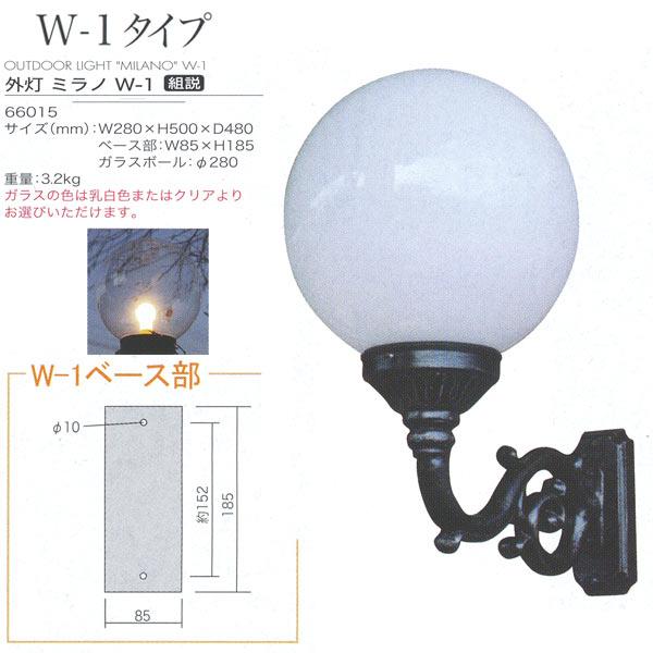 ジャービス商事 外灯 ミラノ W-1 タイプ アルミ鋳物/ガラス アンティークブラック 66015 1台