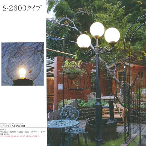 ジャービス商事 外灯 ミラノ S-2500 アルミ鋳物/ガラス アンティークブラック 乳白色/クリア 66016 1台