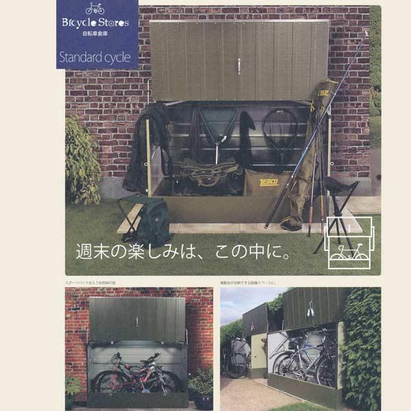 自転車倉庫 Standard cycle D60TMBSCR