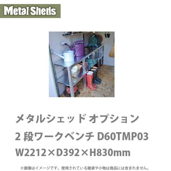 メタルシェッド オプション 2段ワークベンチ D60TMP03