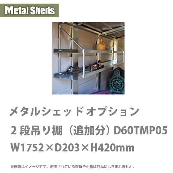 メタルシェッド オプション 2段吊り棚(追加分) D60TMP05