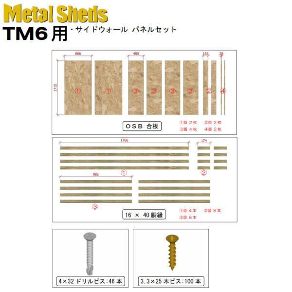 メタルシェッド TM6用 サイドウォールパネルセット TMP690