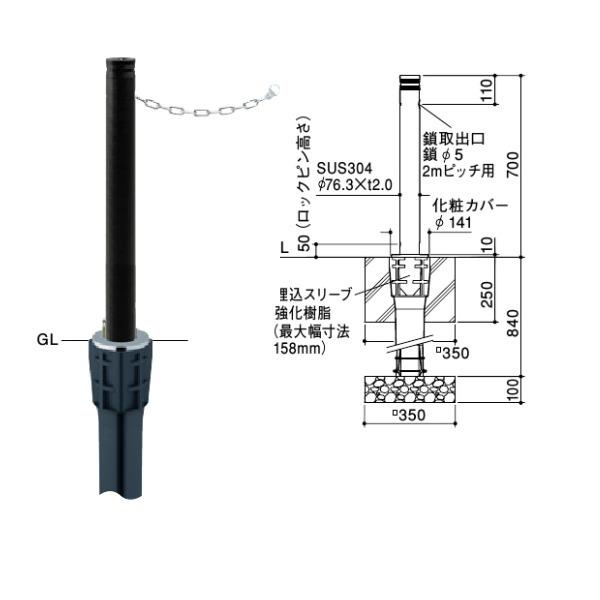 サンポール アルミヘッドリフター上下式 LV-162KC(交換用本体) クサリ内蔵(2m) φ76.3(t2.0) H700mm