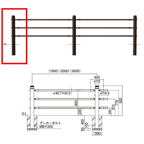 サンポール 横断防止柵 3段ビームタイプ 端部支柱左用(ジョイント付)SP-F370U-CL3 H920mm ブラウン