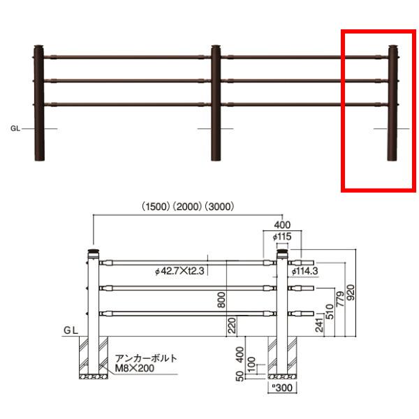 サンポール 横断防止柵 3段ビームタイプ 端部支柱右用(ジョイント付)SP-F370U-CR3 H920mm ブラウン
