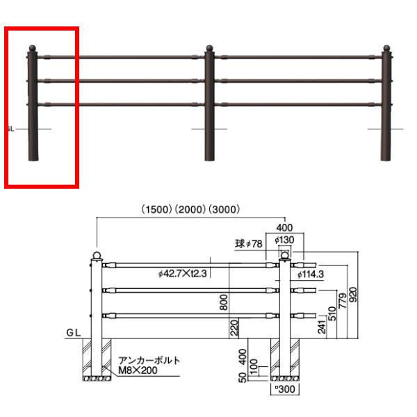 サンポール 横断防止柵 3段ビームタイプ 端部支柱左用(ジョイント付)SP-F380U-CL3 H920mm ブラウン