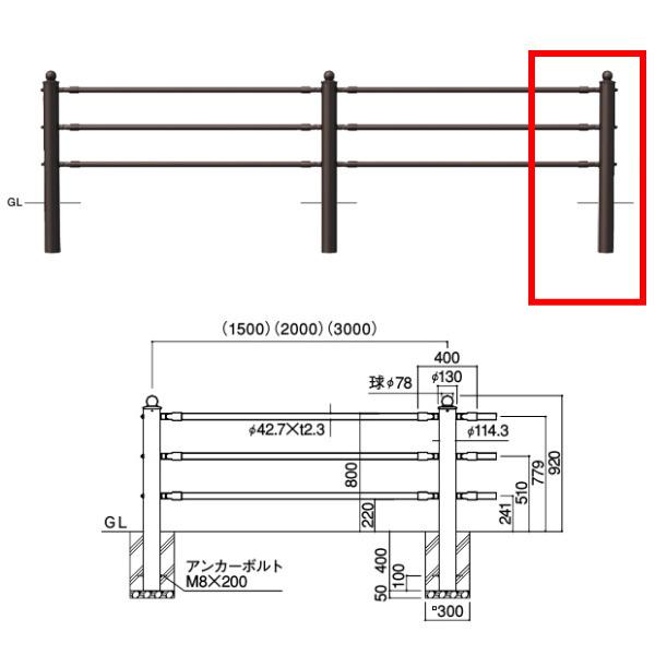 サンポール 横断防止柵 3段ビームタイプ 端部支柱右用(ジョイント付)SP-F380U-CR3 H920mm ブラウン