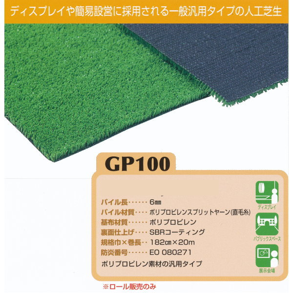 ユニチカ 人工芝 グリーンアイ GP100 182cm巾 20m長