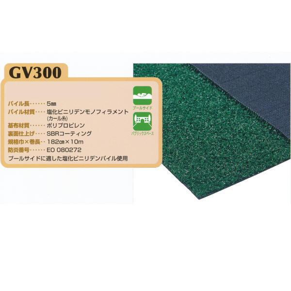 ユニチカ 人工芝 グリーンアイ GV300 182cm巾 1m長