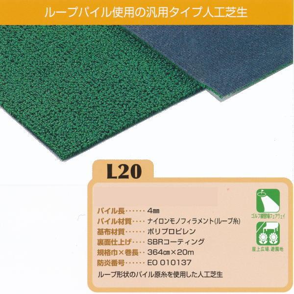 ユニチカ 人工芝 グリーンアイ L20 364cm巾 1m長