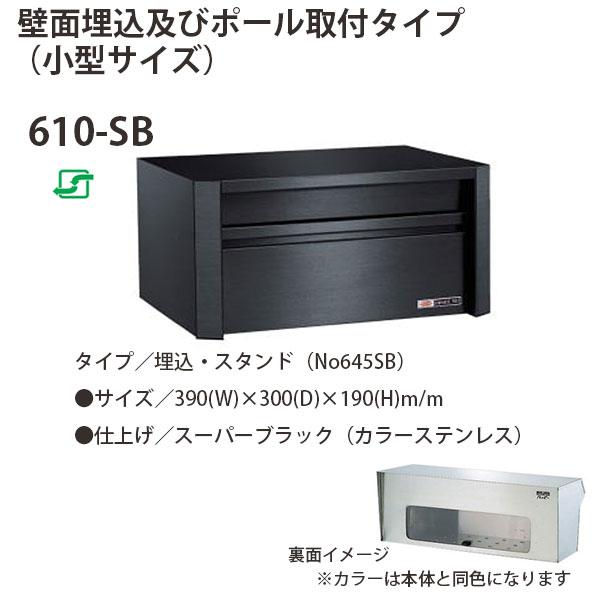 ハッピー金属 ステンレスポスト ファミールシリーズ 610-SB スーパーブラック 前入れ後取出し型 W390×D300×H190mm