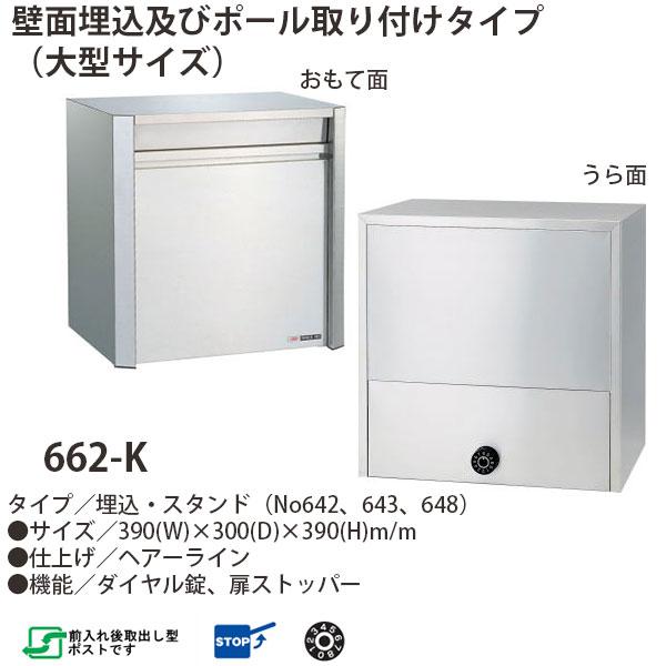 ハッピー金属 ステンレスポスト ファミールシリーズ 662-K ヘアーライン仕上げ ダイヤル錠 前入れ後取出し型 W390×D300×H390mm
