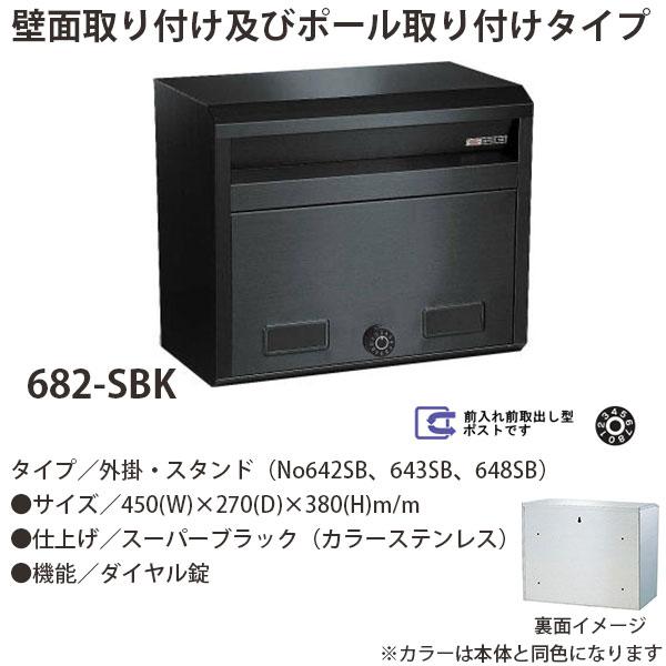 ハッピー金属 ステンレスポスト ファミールシリーズ 682-SBK スーパーブラック ダイヤル錠 前入れ前取出し型 W450×D270×H380mm